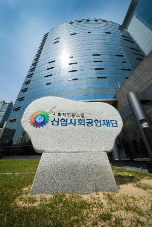 신협사회공헌재단, 창립이후 두 번째 '공익법인' 지정