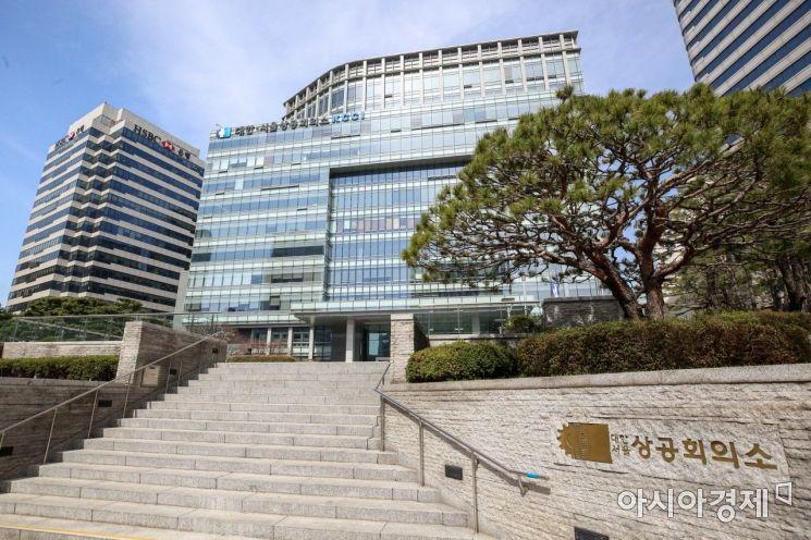 31일 상공의 날 기념식이 열린 서울 중구 대한상공회의소./강진형 기자aymsdream@