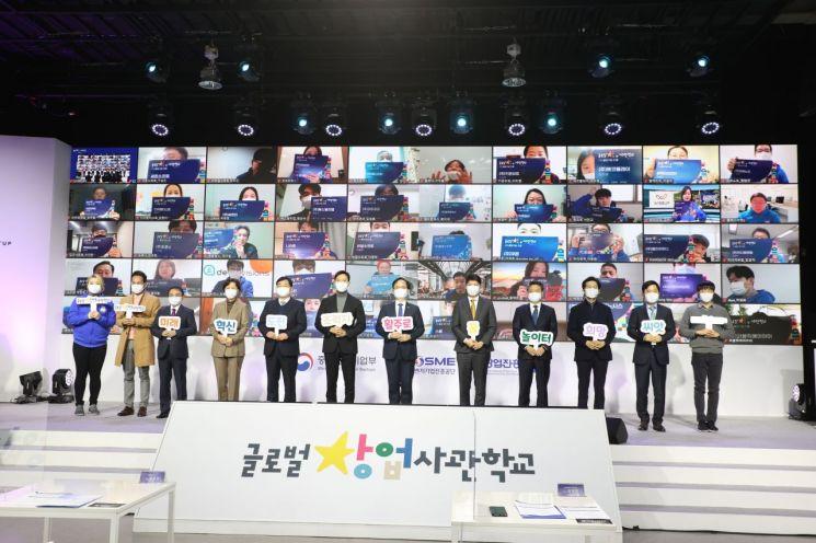 지난 2월 19일 서울 노들섬 다목적홀에서 열린 글로벌창업사관학교 졸업식에서 정부 관계자와 1기 졸업생들이 기념촬영을 하고 있다.(제공=중소벤처기업부)