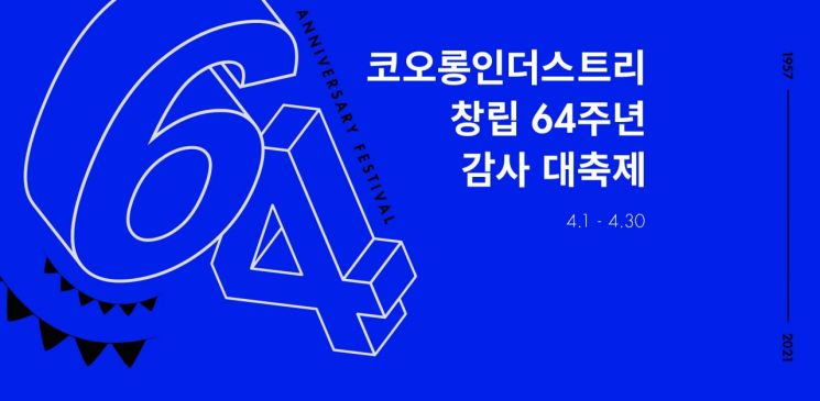 코오롱몰, 창립 64주년 기념 감사 대축제 진행