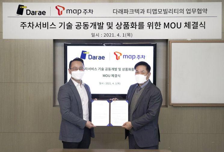 1일 서울시 송파구 다래파크텍 본사에서 양성우 티맵모빌리티 MOD2 그룹장(왼쪽)과 김호정 다래파크텍 대표가 업무협약을 체결하고 있다.
