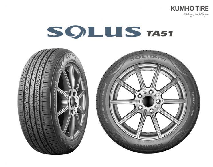 금호타이어, 3년만에 신제품 출시…사계절용 '솔루스 TA51'