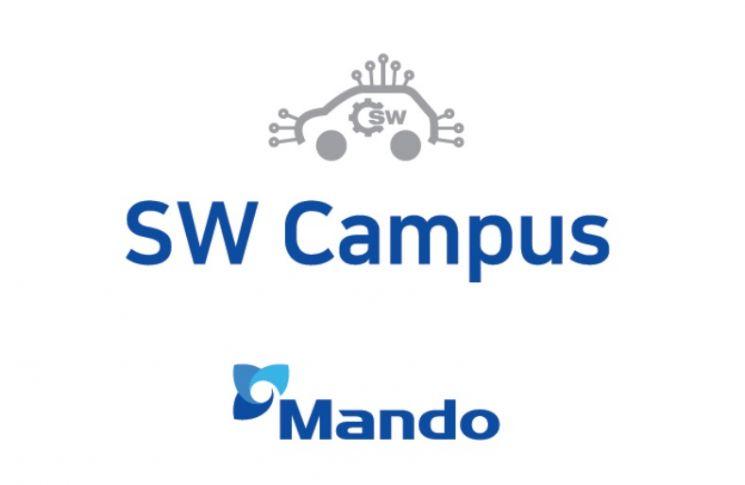 만도, '소프트웨어 캠퍼스' 출범 등 디지털 전환 속도