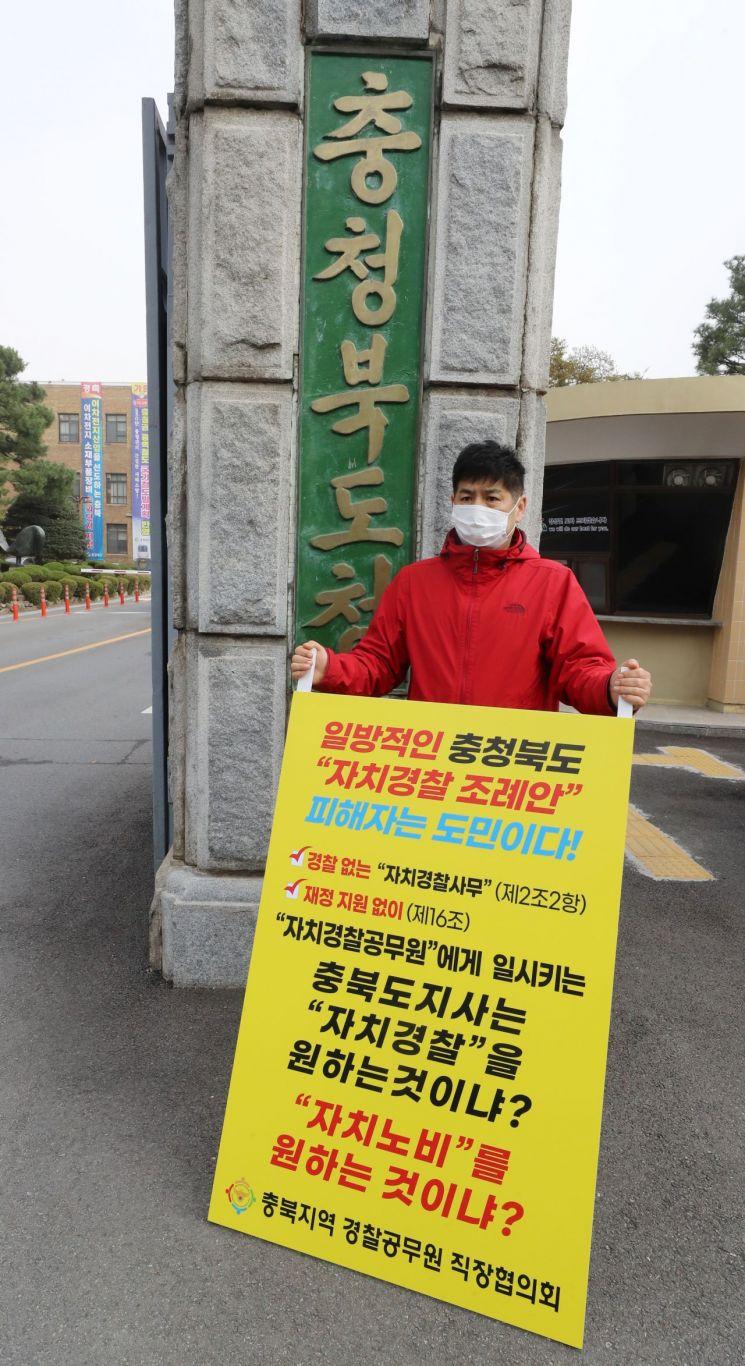 자치경찰 운영 조례안에 항의하는 1인 시위를 펼치고 있는 현장 경찰관. 2021.3.29 [이미지출처=연합뉴스]