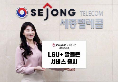 세종텔레콤 스노우맨, LG유플러스 알뜰폰망 제휴
