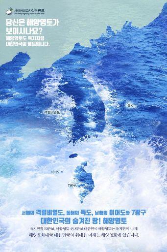 독도, 이어도, 7광구 등 포함한 반크 '해양영토 알리기' 홍보 포스터. / 사진=반크