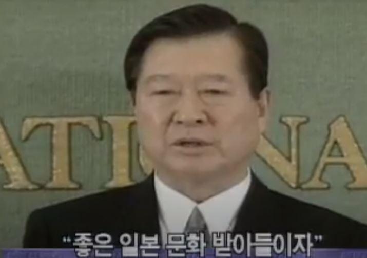 지난 1995년 김대중 당시 아태재단 이사장 발언. / 사진=유튜브 캡처