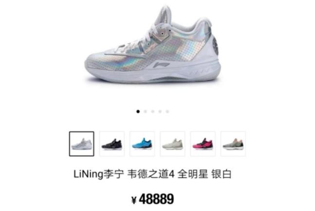 중국의 한 쇼핑몰에 정가 1499위안(약 25만 7000원)인 리닝 브랜드 운동화가 4만 8889위안(약 838만 2000원)에 팔리고 있다. 사진=홍성신문 캡처.
