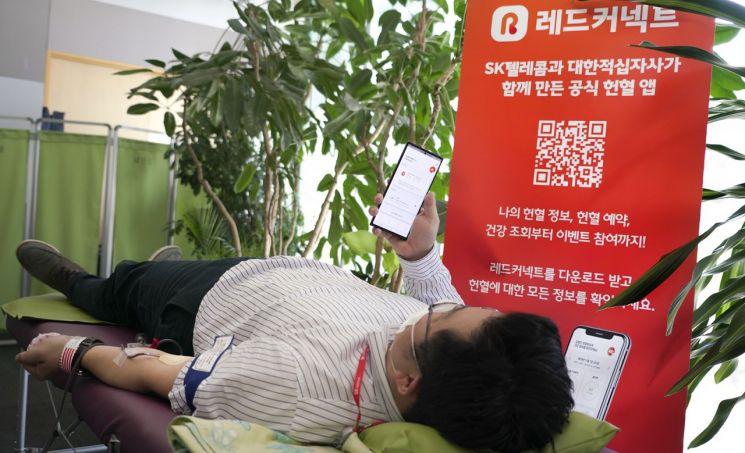 """""""헌혈 릴레이 함께한다"""" SK텔레콤, 'SK 레드커넥트 헌혈캠페인' 펼쳐"""
