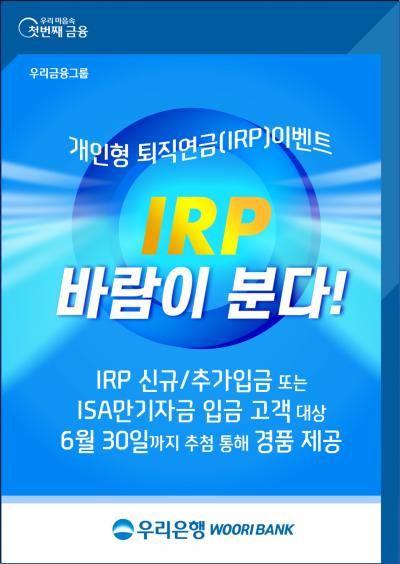 우리은행이 6월말까지 실시하는 'IRP 바람이 분다' 이벤트 안내 포스터 [사진=우리은행]