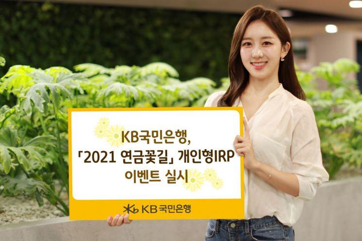 KB국민은행이 실시한 '2021 연금꽃길 개인형IRP 이벤트' 포스터 [사진=KB국민은행]