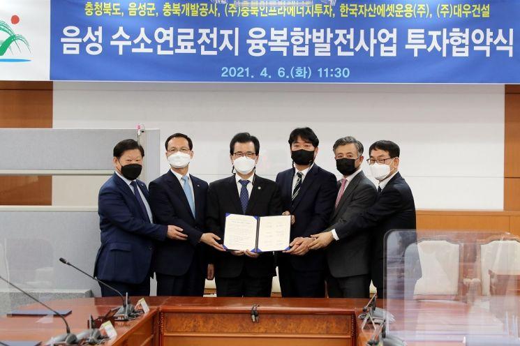 충북 수소연료전지 융복합 발전사업 투자협약식이 6일 충청북도 도청에서 진행됐다.