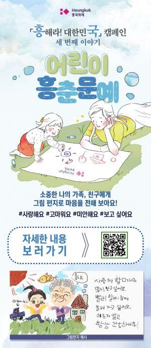 흥국화재, '어린이 흥춘문예' 개최