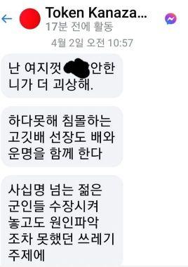 한 누리꾼이 최원일 전 천안함장(예비역 해군 대령)을 겨냥해 쏟아낸 비난 메시지. / 사진=페이스북 캡처