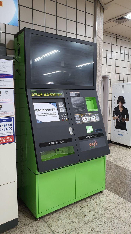8일 서울의 한 지하철 역사에 방치된 해피스팟/ 사진=김대현 기자