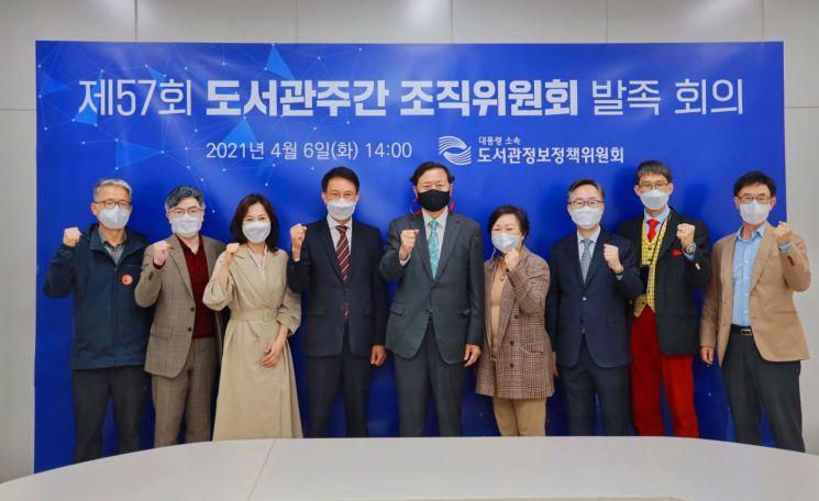 유성훈 책읽는도시협의회장(금천구청장) '도서관주간 조직위원회' 발족