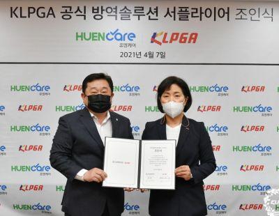 "KLPGA ""휴엔케어와 공식 방역솔루션"""