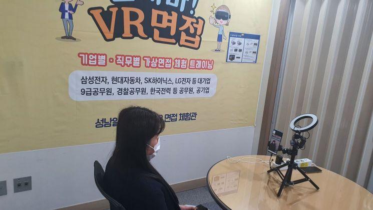 성남일자리센터에서 화상 면접을 진행하는 모습.(사진제공=성남시)