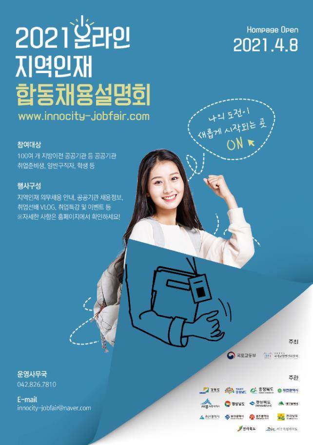 공공기관 취업 도전할 분? 2021 온라인 지역인재 합동채용설명회 개최