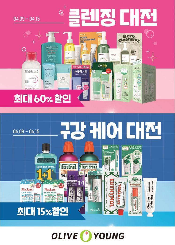 미세먼지에 세정제 매출↑…올리브영, '클렌징·구강케어 대전'