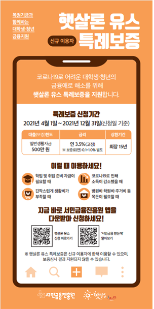 서금원, '햇살론유스' 2400억원 공급…연말까지 특례보증도 실시