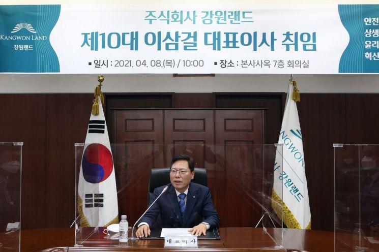 강원랜드 제10대 이삼걸 대표이사 취임식.