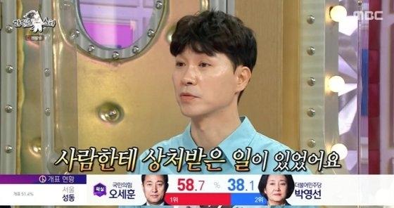 사진=MBC 예능프로그램 '라디오스타' 화면 캡처.