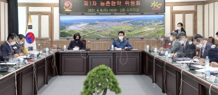 제1차 농촌협약 위원회 개최 [이미지출처=합천군]