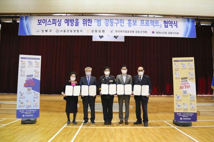 '범강동구민 홍보 프로젝트' 협약식 /사진=서울 강동경찰서 제공