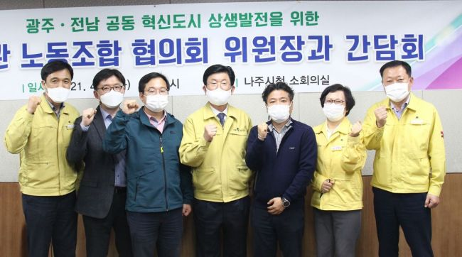 강인규 나주시장-광전노협 '상생발전' 머리 맞대