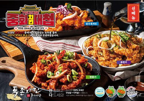 나도람FC의 치킨 브랜드 '투존치킨', 치킨신메뉴 중화치킨대첩 출시