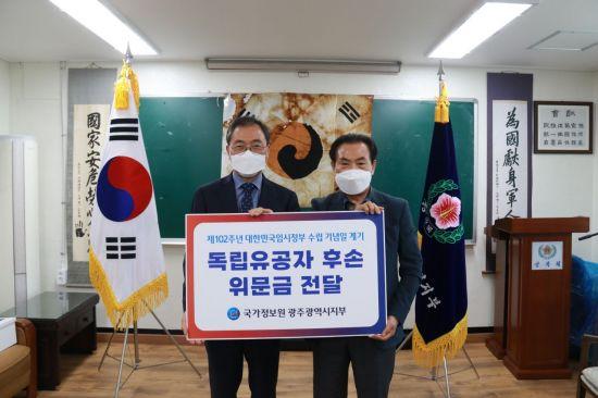 광주지역 독립운동가·후손에 위문금 전달 잇따라