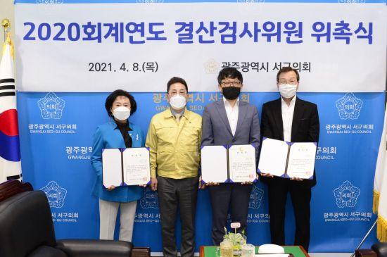 광주 서구의회, 2020 회계연도 결산검사위원 위촉