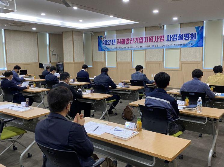 경남 김해시 김해중소기업비즈니스센터에서 방산기업 지원사업 설명회가 개최됐다[이미지출처=김해시]
