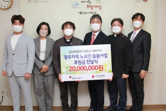 박현규 대영ISD 대표이사 '노숙인 돌봄사업' 성금 전달
