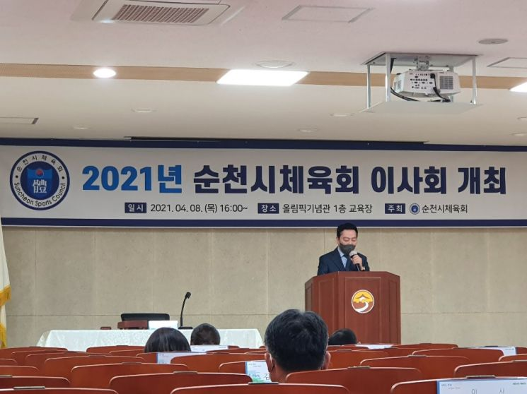순천시체육회 이상대회장, 4대 핵심중점 사업 밝혀