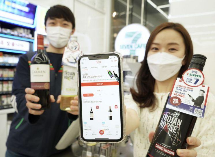 세븐일레븐이 롯데칠성음료 온라인 공식몰 칠성몰과 손잡고 와인 픽업 서비스를 선보인다.