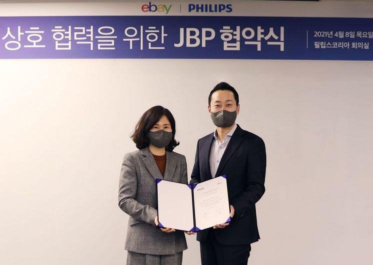 이베이코리아와 필립스코리아가 업무제휴협약(JBP)을 체결했다.
