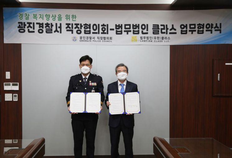 사진 제공=서울 광진경찰서
