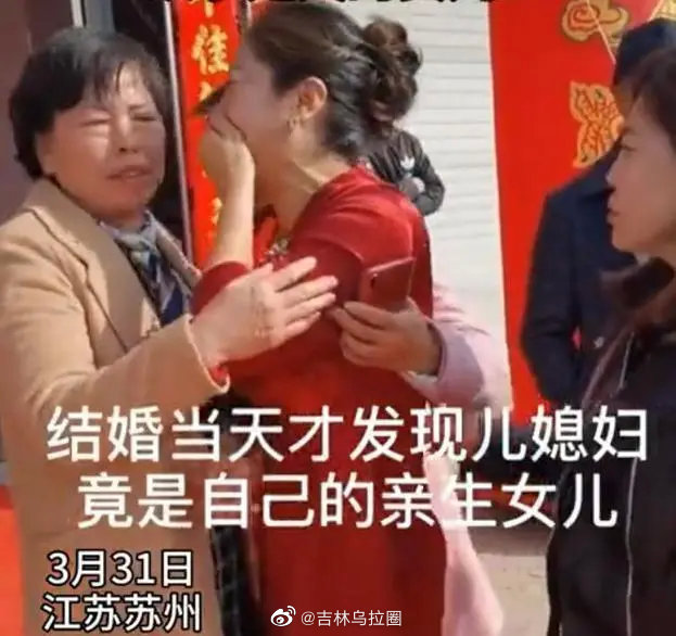 지난달 31일 장수성 쑤저우에서 열린 한 결혼식에서 며느리가 알고 보니 친딸이었던 일이 벌어졌다. 사진=중국 소후 뉴스 캡처.