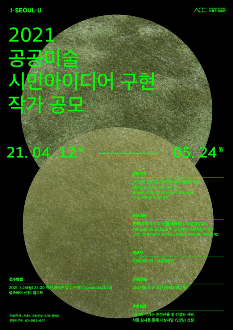 서울시, 문화비축기지·서울대공원 '공공미술' 작가 공개 모집