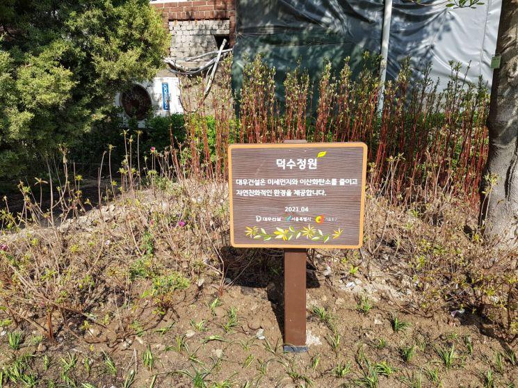 서울시, 덕수중에 민관학 협력 첫 학교 녹화사업