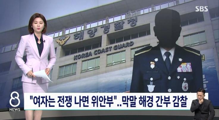 9일 SBS뉴스는 한 해경 간부가 지난달 초 직원 공식 간담회 자리에서 온갖 성희롱성 발언 등 막말을 해 청와대 감찰을 받고 있다고 보도했다. 사진=SBS 방송화면 캡처.