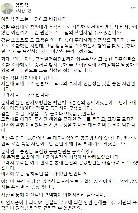 """김기현 """"울산시장 선거개입 꼬리자르기로 끝나지지 않을 것"""""""
