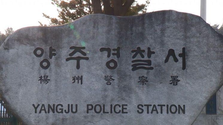 경기 양주경찰서 표지석. [사진 = 연합뉴스]