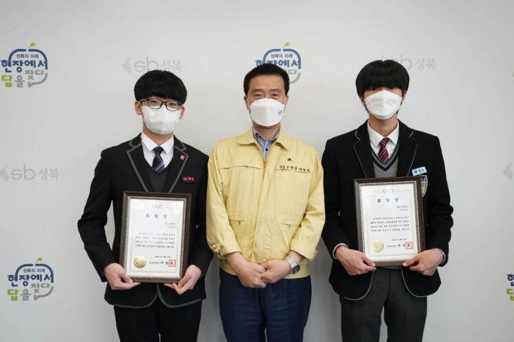 이승로 성북구청장(중앙)과 보이스피싱 피해를 막은 신정빈(왼쪽), 박정호 학생(오른쪽)