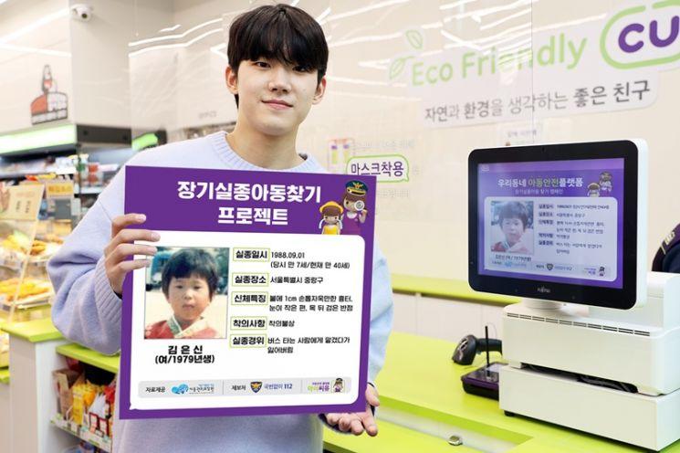 래퍼 방재민이 서울 강남구 CU BGF사옥점에서 장기 실종아동 찾기 프로젝트 '좋은 친구가 되어줄게'의 첫번째 주자로 참여하고 있다.