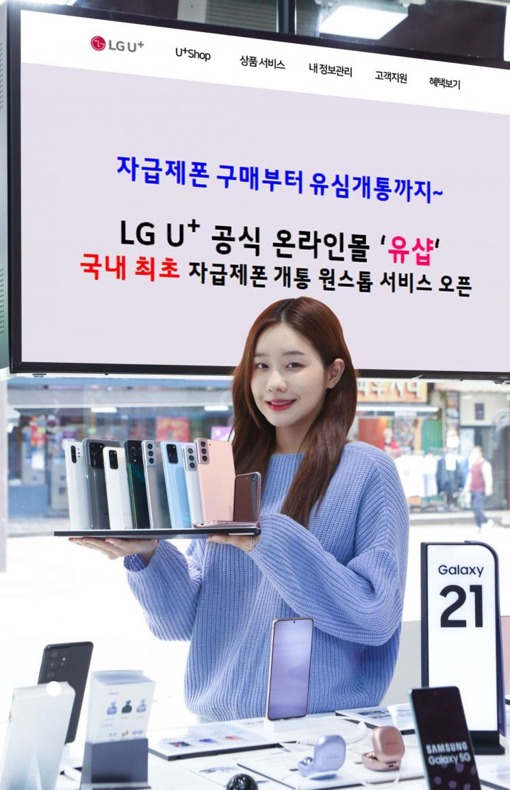 LGU+ 온라인몰서 자급제폰 개통 원스톱 서비스