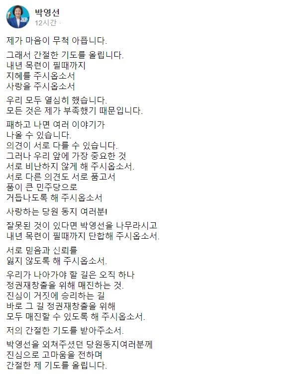 사진=박영선 전 중소벤처기업부 장관 페이스북