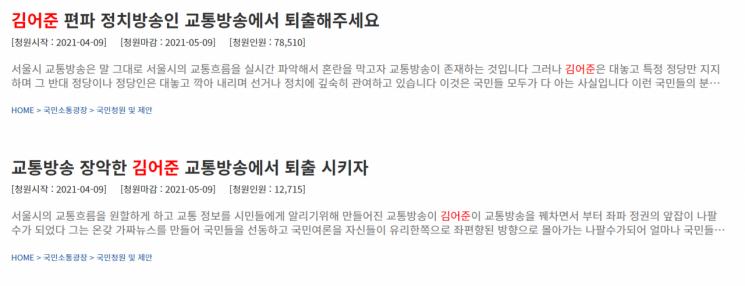 최근 방송인 김어준씨를 TBS 교통방송에서 퇴출해야 한다는 청와대 국민청원이 잇달아 올라왔다. 사진=청와대 국민청원 게시판 캡처.